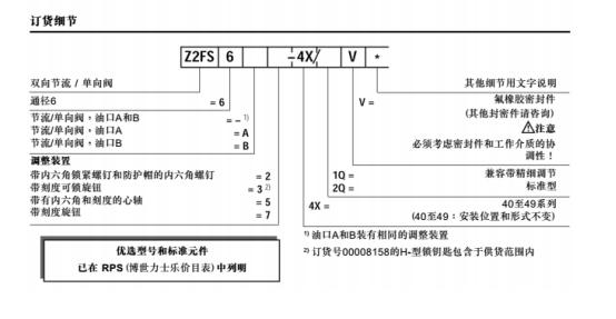 力士乐Z2S6节流阀